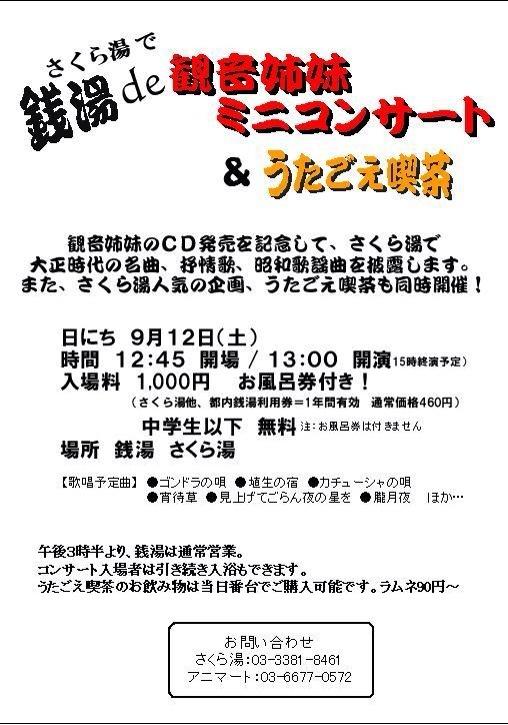 銭湯 de  観音姉妹ミニコンサート_e0342933_16383634.jpg
