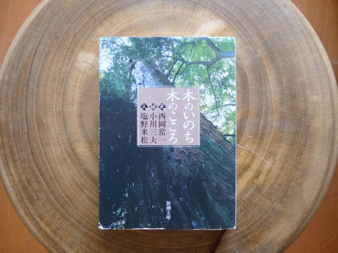 『木のいのち 木のこころ』_b0246953_14394831.jpg