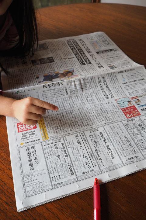 今朝の新聞に・・・_d0031378_18353751.jpg