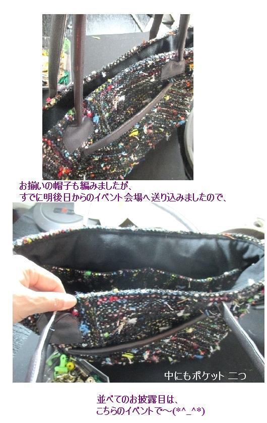 結糸とモールのバック、持ち手は初挑戦(^_-)_c0221884_18191681.jpg
