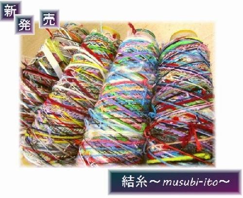 結糸とモールのバック、持ち手は初挑戦(^_-)_c0221884_1820591.jpg