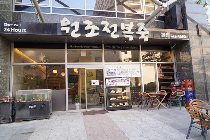 2015年釜山旅レポ最終回。さよなら釜山、海雲台の「元祖アワビ粥 本店」で朝ごはん_a0223786_11234280.jpg