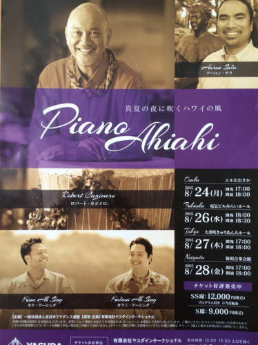 Piano Ahiahi ( ´ ▽ ` )ノ_d0256587_16415577.jpg