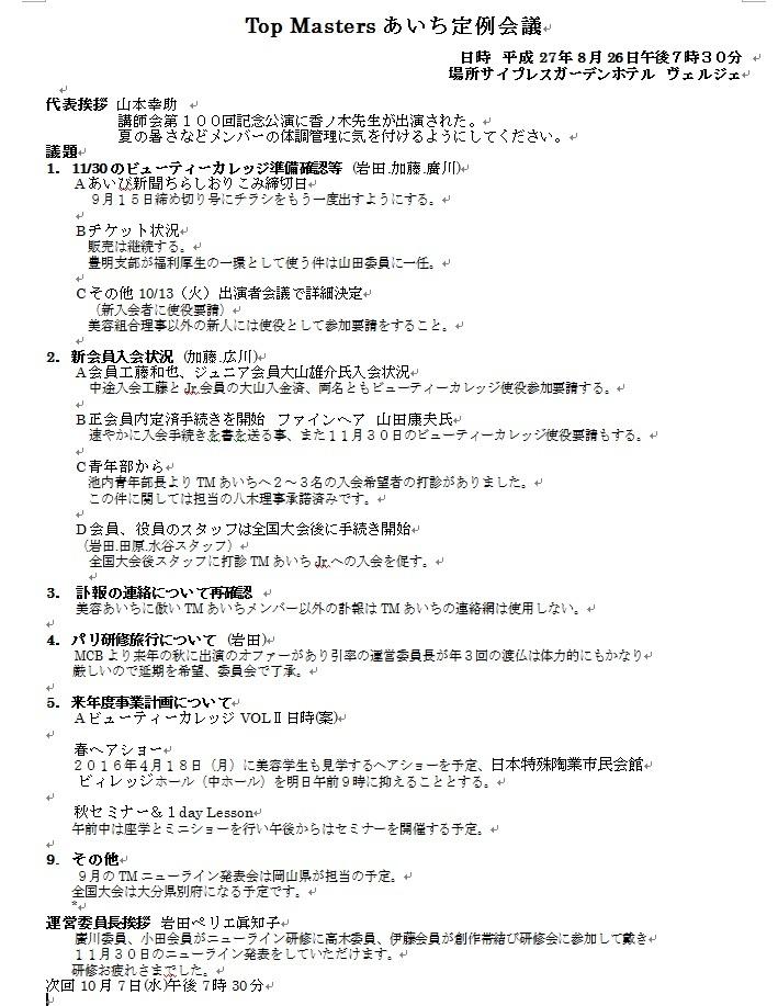 8月26日定例会議_a0327601_18484196.jpg