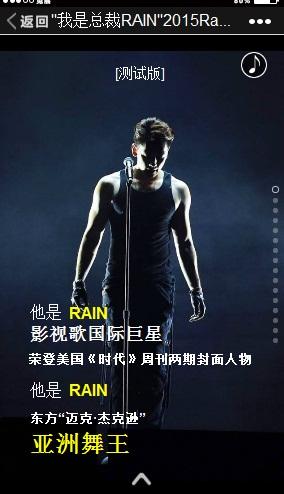 "RAIN\"" Rain 2015 Asia Tour @ Changsha on 11/7 _c0047605_7331674.jpg"