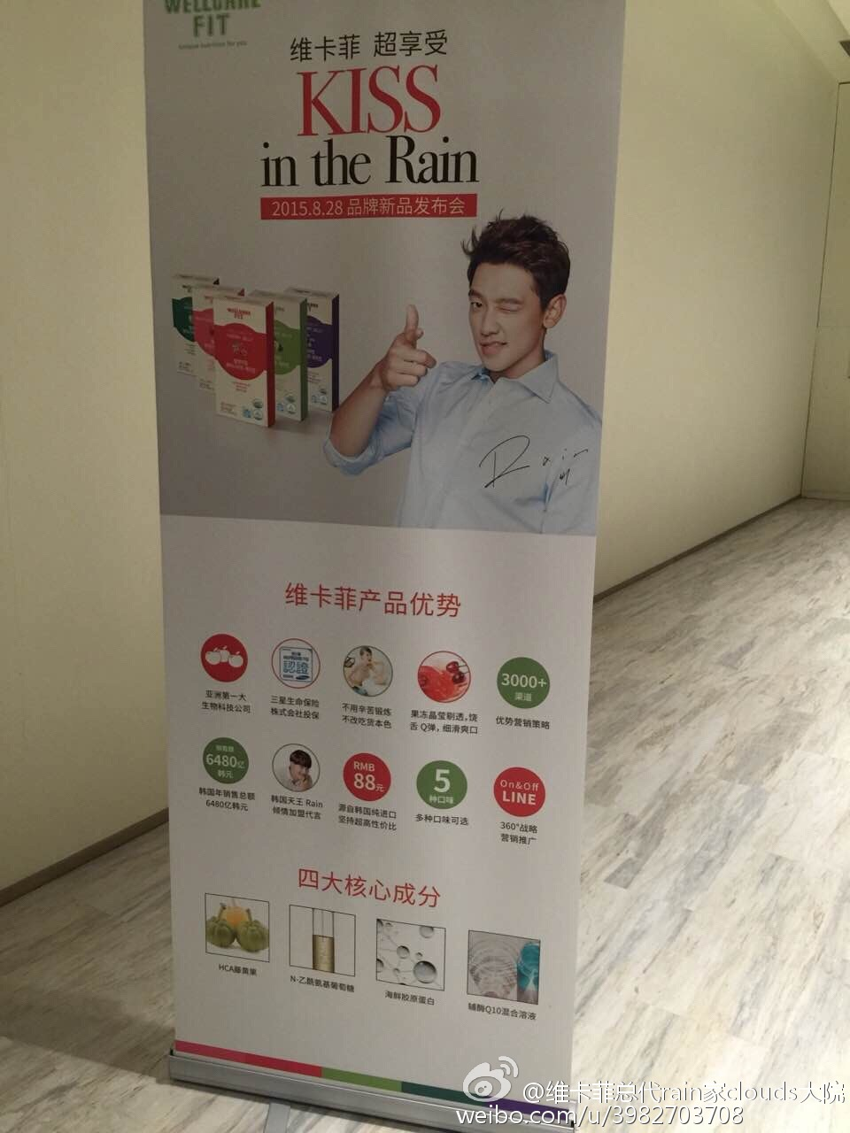 Rain 8月28日上海の wellcarefit イベント_c0047605_7474816.jpg