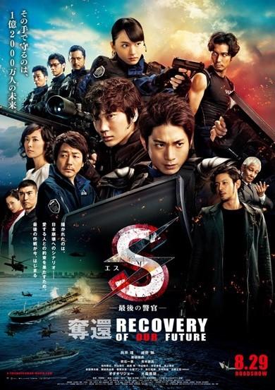 『S-最後の警官-奪還-』_a0100706_055169.jpg
