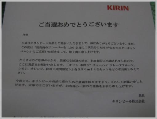 「キリン 本搾り 4缶セット」当選!_a0100706_143467.jpg