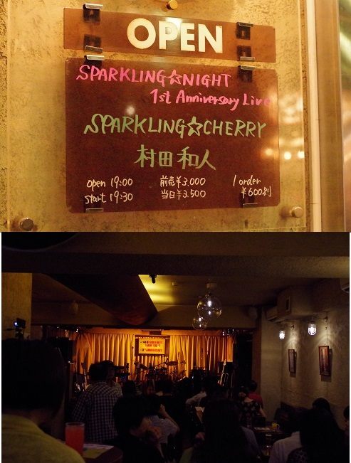 SPARKLING☆NIGHT 1st Anniversary Live feat.村田和人_a0088007_21413988.jpg