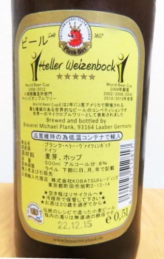 【祝】Plank-Bier Heller Weizenbock~麦酒酔噺その400~クッタ meets Beer!_b0081121_610265.jpg