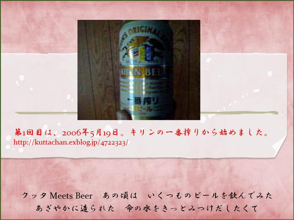 【祝】Plank-Bier Heller Weizenbock~麦酒酔噺その400~クッタ meets Beer!_b0081121_66158.jpg