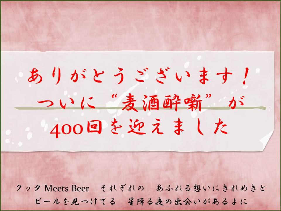 【祝】Plank-Bier Heller Weizenbock~麦酒酔噺その400~クッタ meets Beer!_b0081121_66267.jpg