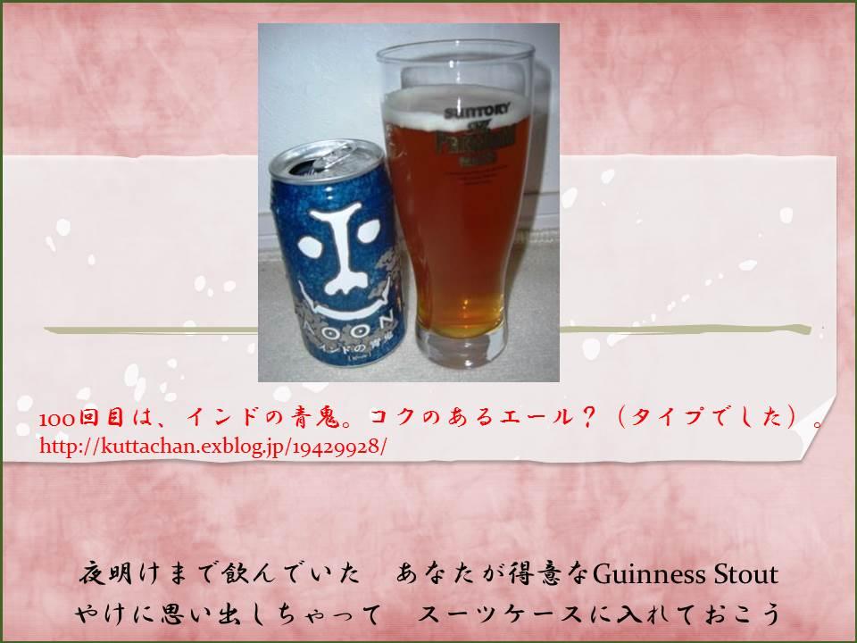 【祝】Plank-Bier Heller Weizenbock~麦酒酔噺その400~クッタ meets Beer!_b0081121_662758.jpg