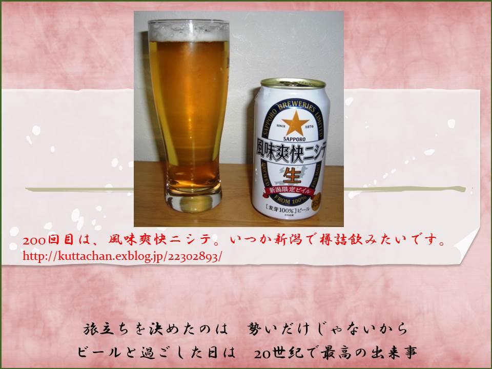 【祝】Plank-Bier Heller Weizenbock~麦酒酔噺その400~クッタ meets Beer!_b0081121_663880.jpg