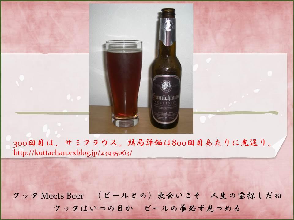 【祝】Plank-Bier Heller Weizenbock~麦酒酔噺その400~クッタ meets Beer!_b0081121_664799.jpg
