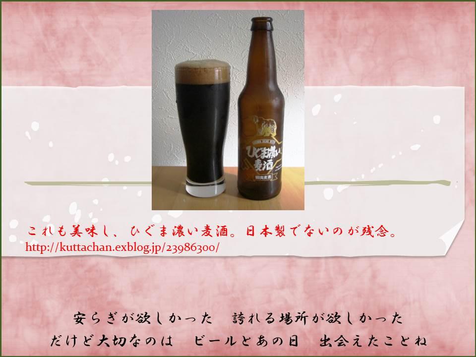 【祝】Plank-Bier Heller Weizenbock~麦酒酔噺その400~クッタ meets Beer!_b0081121_671276.jpg