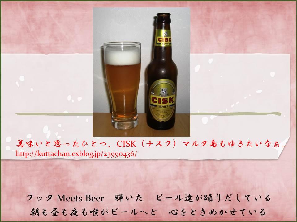【祝】Plank-Bier Heller Weizenbock~麦酒酔噺その400~クッタ meets Beer!_b0081121_67147.jpg