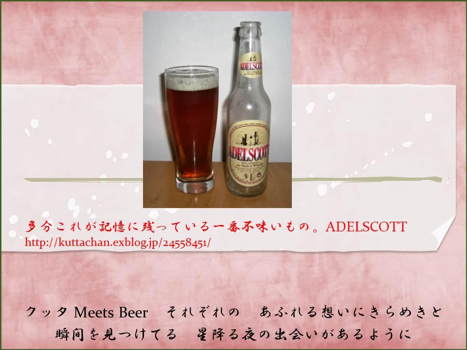 【祝】Plank-Bier Heller Weizenbock~麦酒酔噺その400~クッタ meets Beer!_b0081121_672187.jpg
