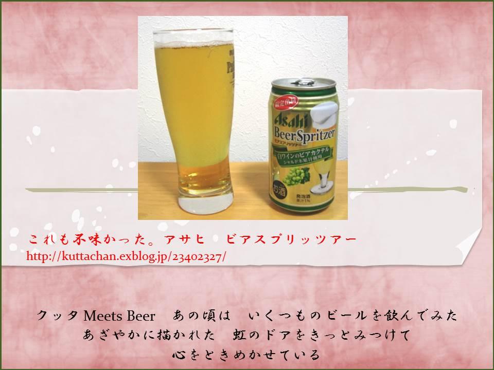 【祝】Plank-Bier Heller Weizenbock~麦酒酔噺その400~クッタ meets Beer!_b0081121_673184.jpg