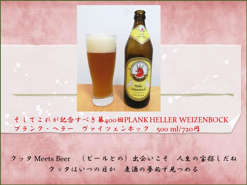 【祝】Plank-Bier Heller Weizenbock~麦酒酔噺その400~クッタ meets Beer!_b0081121_674074.jpg
