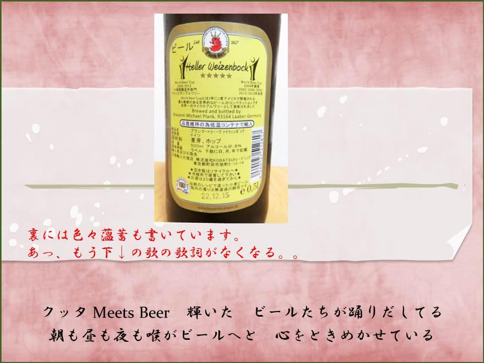 【祝】Plank-Bier Heller Weizenbock~麦酒酔噺その400~クッタ meets Beer!_b0081121_675099.jpg