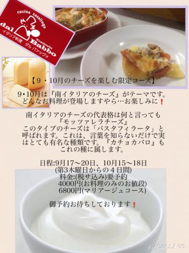 【9・10月のチーズを楽しむ限定コース】_c0315821_17482393.jpg