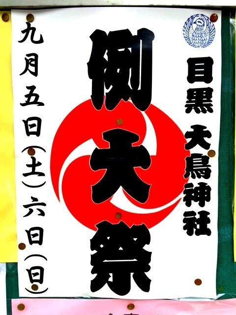 定休日と2015年目黒大鳥神社のお祭りのお知らせ_f0234628_14273642.jpg