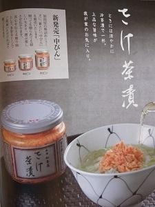 新潟 の おいしいもの_c0369433_16561880.jpg