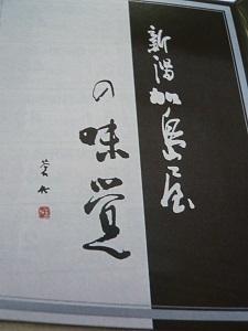 新潟 の おいしいもの_c0369433_17125912.jpg