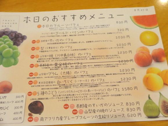 フルーツパーラーゴトー/浅草_e0234741_23331798.jpg