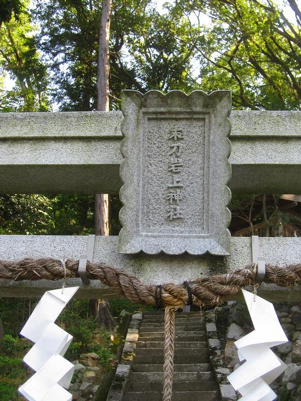 京都松が崎の守り神「末刀岩上神社」20150815_e0237645_148614.jpg
