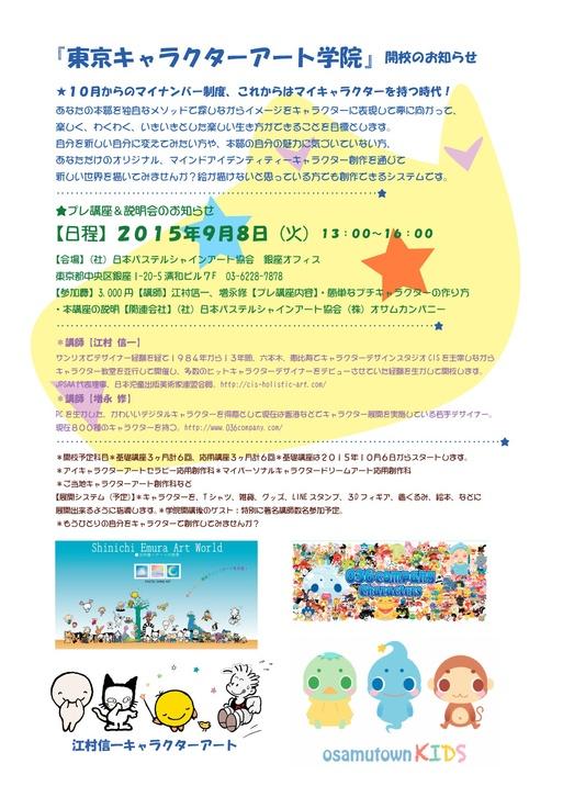 東京キャラクターアート学院のプレ講座_e0082852_1227489.jpg