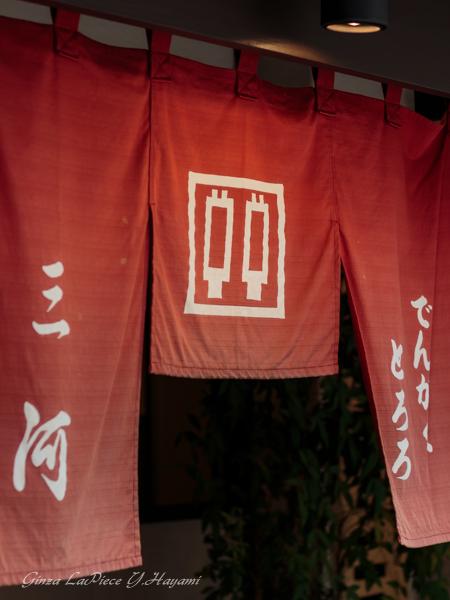 門前仲町ディナー 三河 江戸セット _b0133053_024775.jpg