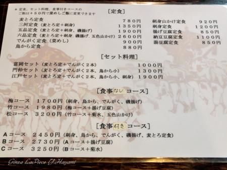 門前仲町ディナー 三河 江戸セット _b0133053_024865.jpg
