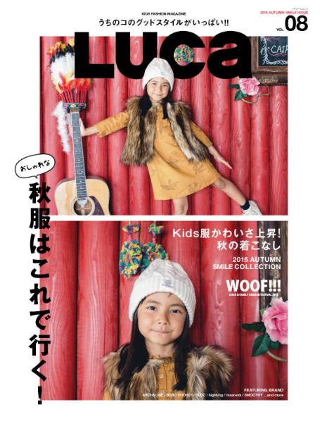 キッズファッションマガジン LUCA VOL.8_b0236655_1711776.png