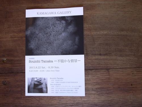 Souichi Tanaka -不慥かな情景-    KAMAGAWA GALLERY_d0334060_13185412.jpg