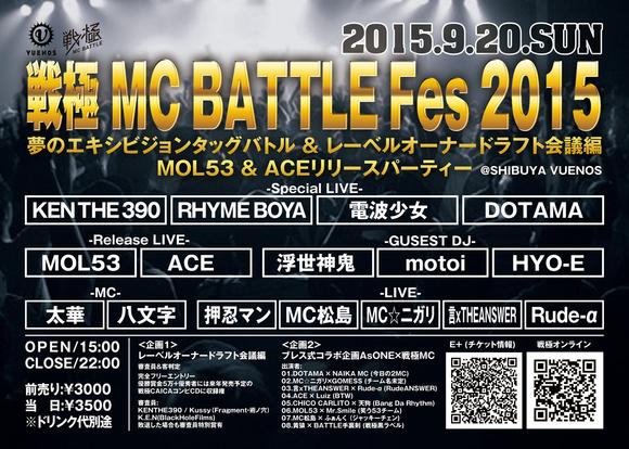 9/20戦極MCBATTLE Fes 2015@VUENOS 開催記念してDVDセットチケットを発売!_e0246863_2133490.jpg