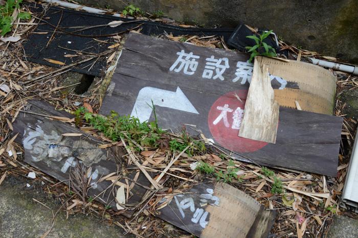 加賀温泉のホテル廃墟:観音温泉ホテル写真_e0171573_212114.jpg