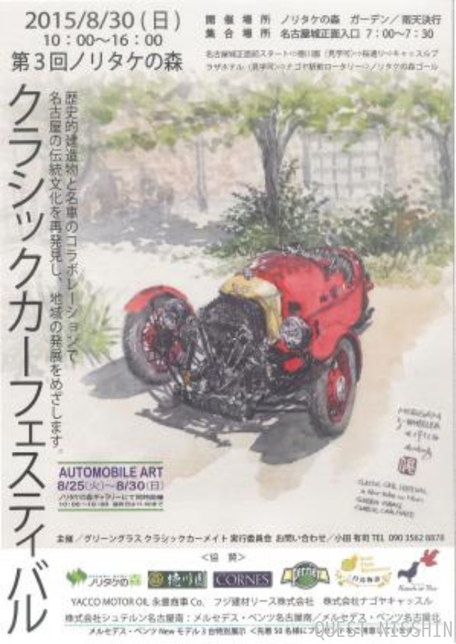 2015.08.26「AUTOMOBILE ART EXHIBITION 2015」_c0197974_2481987.jpg