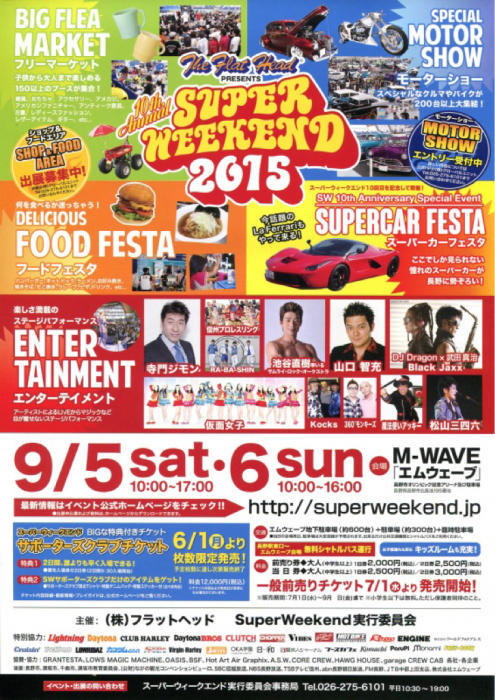 super weekend 2015_b0210186_04135296.jpg