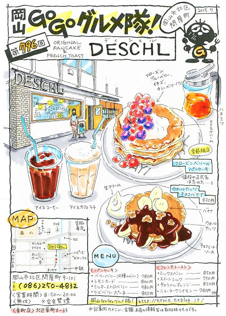 オリジナルパンケーキ・フレンチトースト DESCHL(ディシェル)問屋町店_d0118987_14121490.jpg
