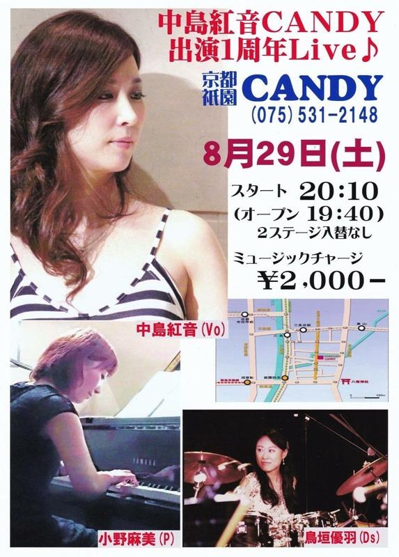 明日8/29(土)☆ライブ詳細_b0168389_233519100.jpg