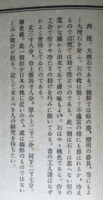 大理石の枕_e0111789_10154388.jpg