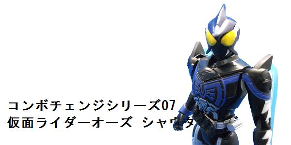 【中古レビュー】OCC(オーズコンボチェンジシリーズ)07 仮面ライダーオーズ シャウタコンボ_f0205396_2028419.png