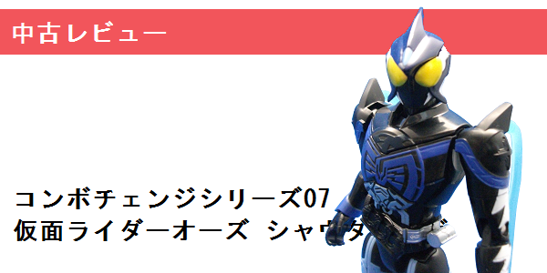 仮面ライダー玩具 レビュー記事まとめ_f0205396_20425059.png