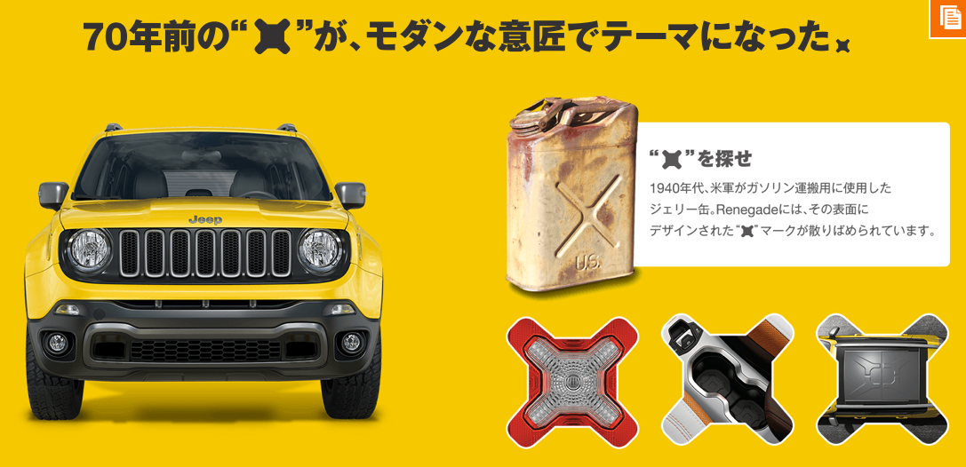 Sponsored by JEEP。_f0182998_20353488.png