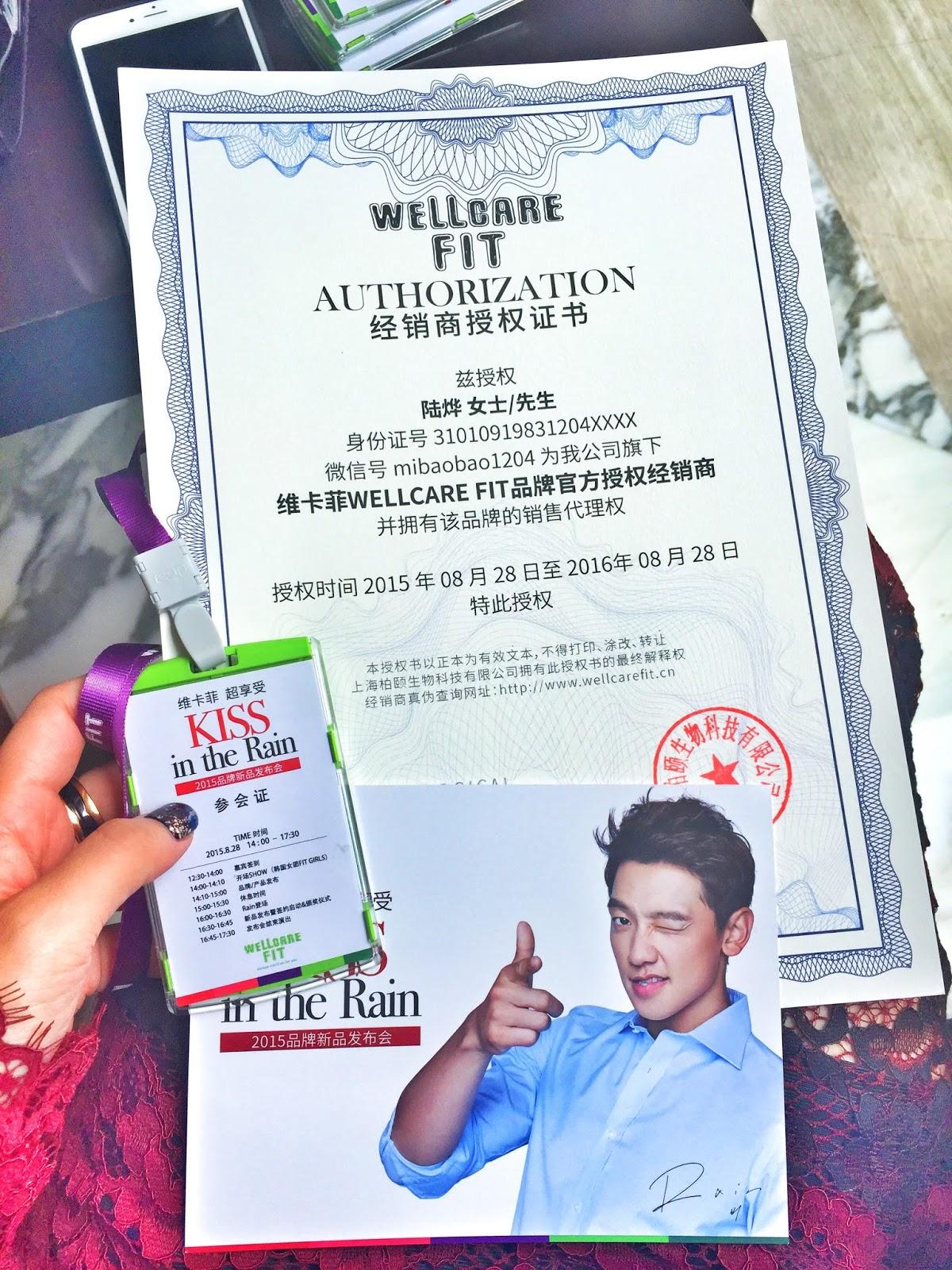 Rain Wellcarefit Press Con in Shanghai_c0047605_13295360.jpg