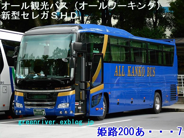 オール観光バス 200あ7_e0004218_2082527.jpg