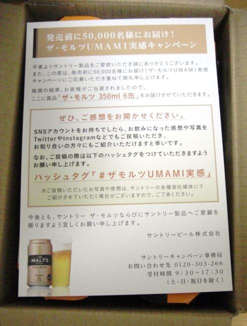 サントリー ザ・モルツ リニューアル~麦酒酔噺その401~1/50,000_b0081121_8403352.jpg