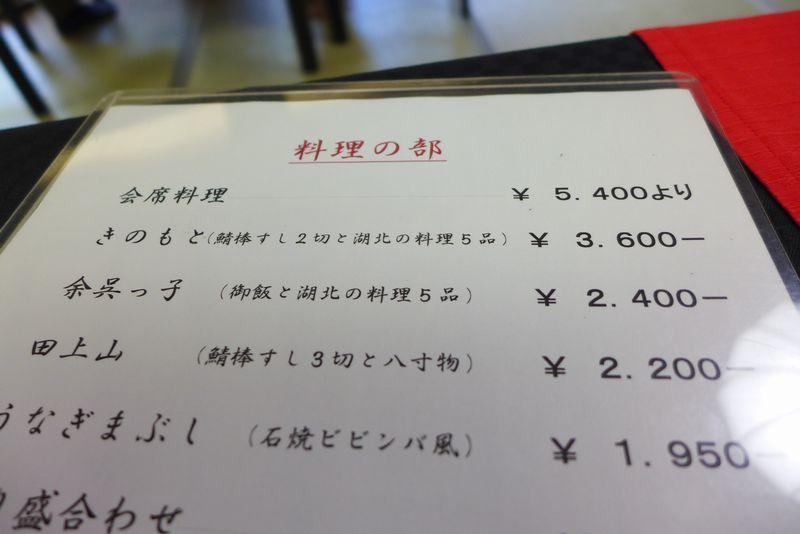 なっとくの鯖寿司 「すし慶」さん  (滋賀県木ノ本町)_d0108737_1934916.jpg